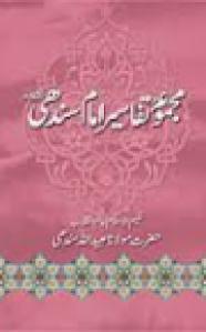 Majmua E Tafaseer Imam Sindhi