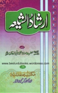 Irshad Ush Shia