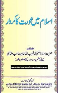 Islam Me Aurat Ka Kirdar