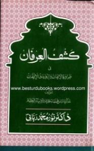 Kashf Ul Irfan