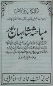 Mubahisa E Shahjahanpur