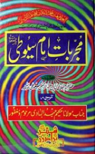 mujarrabat-e-imam-sayooti