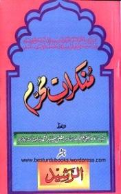 Munkirat E Muharram