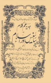 Science Aur Islam