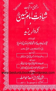 Shahadat-E-Husain-Wa-Kirdar-E-Yazeed
