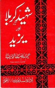 Shaheed E Karbala Aur Yazeed By Qari Muhammad Tayyab شھید کربلا اور یزید