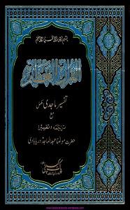 Tafseer E Majdi By Maulana Abdul Majid Daryabadi تفسیر ماجدی