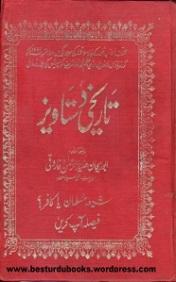 Tareekhi Dastawaiz