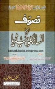 Tasawwuf Ka Encyclopaedia