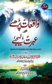 Waqiyat Parhiye Aur Ebrat Leejiye