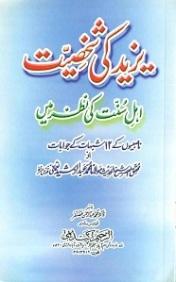 Yazeed Ki Shakhsiyat Ahle Sunnat Ki Nazar Mein