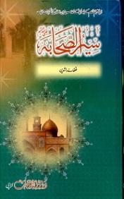 Siyar Us Sahaba By Maulana Moeen Ud Din Nadvi سیر الصحابہ