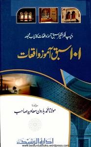 101 Sabaq Amoz Waqiat