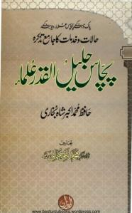 50 Jalil Ul Qadar Ulama