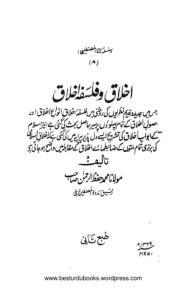 Akhlaq Wa Falsafa E Akhlaq
