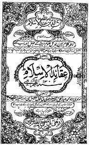 Aqaid Ul Islam