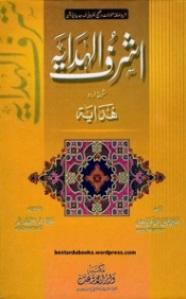Ashraf Ul Hidaya