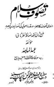Tasawwuf E Islam