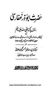Hazrat Abu Zar Ghaffari