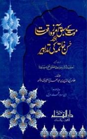 Maut Kay Sabaq Amoz Waqiat