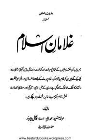 Ghulamaan E Islam