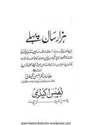 Hazar Saal Pehlay