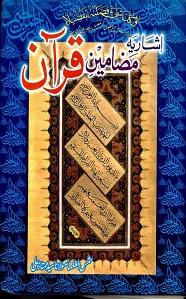 Ishariah Mazameen E Quran