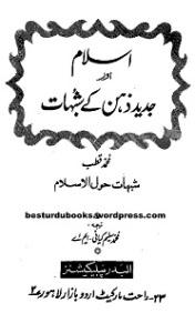 Islam Aur Jadeed Zehn Kay Shubhaat