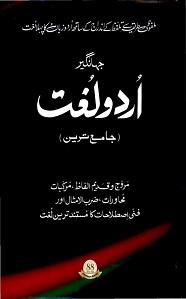 Jahangir Urdu Lughat