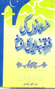 Musalmanon Ki Firqa Bandi