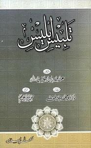 Talbees E Iblees By Allama Ibn ul Jawzi تلبیس ابلیس