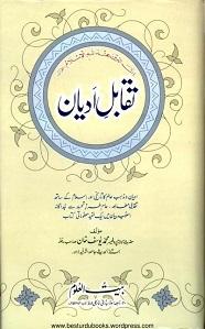 Taqabul E Adyan