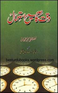 Waqt Ka Saheeh Istemaal