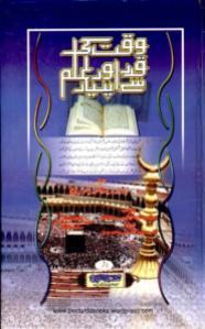 Waqt Ki Qadar