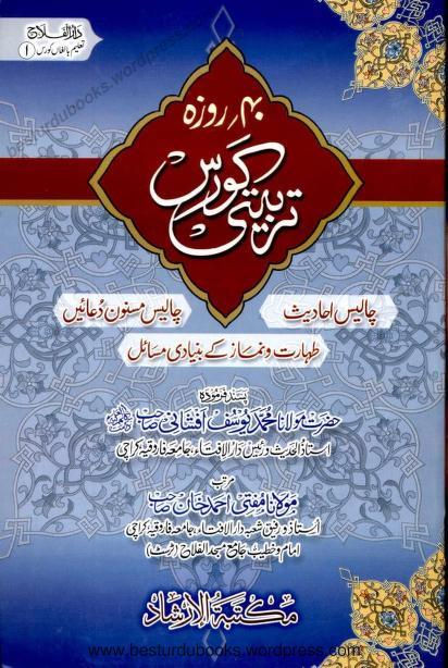40 Roza Tarbiyati Course