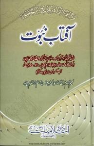 Aftab E Nabuwat
