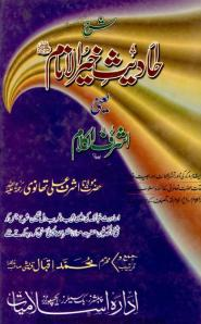 Ahadees Khair Ul Anaam-Ashraf Ul Kalam