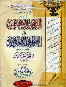 Al Anwaar Ul Ashrafia