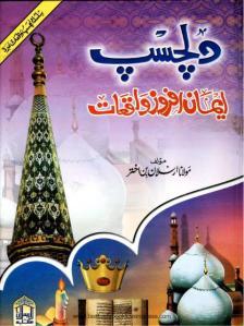 Dilchasp Iman Afroz Waqiat