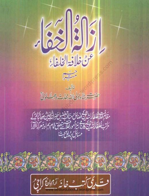 Izalatul Khafa Urdu By Hazrat Shah Waliullah ازالۃ الخفاء