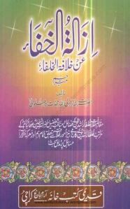Izalat Ul Khafa urdu