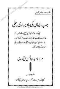 Jab Iman Ki Baad E Bahaari Chali