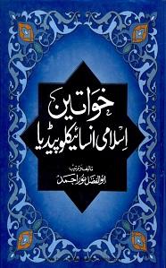 Khawateen Islami Encyclopedia