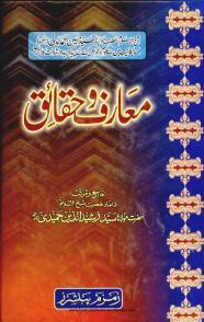 Maarif O Haqaiq