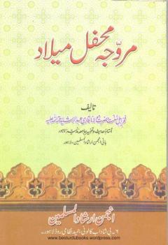 Morawaja Mihfil E Milaad By Maulana Abd Ur Rashid مروجہ محفل میلاد