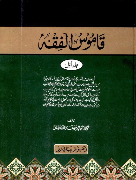 Qamoos Ul Fiqh By Maulana Khalid Saifullah Rahmani قاموس الفقہ