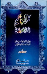 Quran E Hakeem Encyclopedia