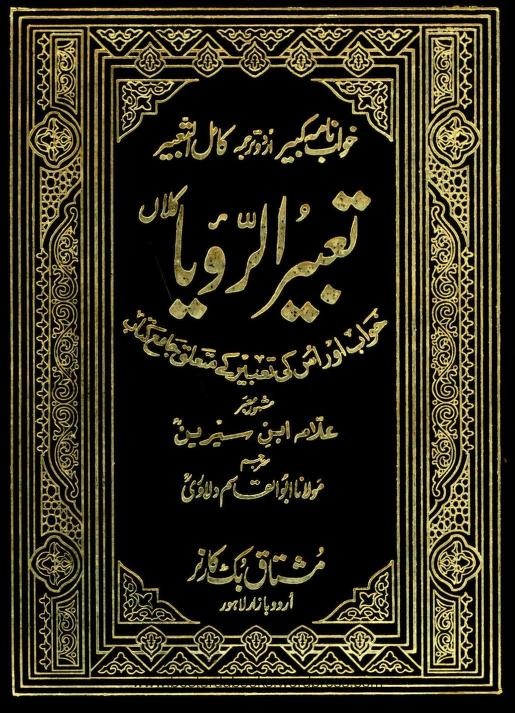 Ebook Tabeer-ur-Ruya by Allama Ibn E Sireen free download in urdu pdf تعبیر الرؤیا