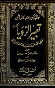 Tabeer ur Ruya By Allama Ibn e Sireen تعبیر الرؤیا
