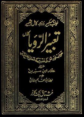 Ebook Tabeer-ur-Ruya by Allama Ibn E Sireen free download in urdu pdf تعبیر الرؤیا